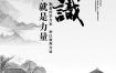 47款中国风水墨模板古典山水古风展板桃花节背景海报广告设计PSD素材