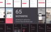 65个移动端app界面和200个元素UI工具包素材下载(含用于Sketch和XD源文件)