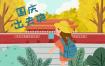 88款十一国庆节黄金周红旗天安门旅游出行自驾游卡通手绘插画漫画PSD素材