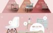 11款家具网页植物背景电器电商家居界面PSD分层设计素材