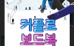 7款冬季圣诞节APP弹窗H5启动页UI设计素材咖啡滑雪促销活动PSD