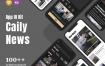 300多个优秀的移动应用程序杂志和新闻UI界面ui设计素材下载(提供Sketch和XD格式源文件)