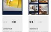 64个中文版优秀简洁大方的家具项目毕业设计精品素材下载