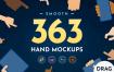 363 模型和手势素材