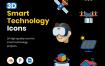 3D智能技术图标集素材下载