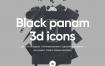 24个立体3d图标素材下载提供figma格式源文件下载