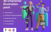 3D商业插图素材下载