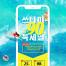 4款夏季活动单页APP界面设计UI手机样机效果展示PSD分层素材