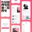 20多个粉色毕业设计音乐多媒体项目精品app界面ui设计素材下载